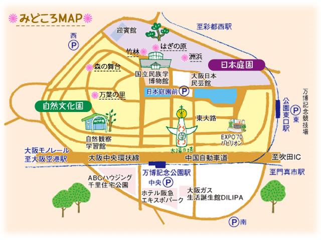 万博記念公園 9月の見どころマップ