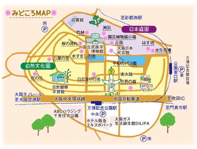 万博記念公園 10月の見どころマップ