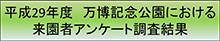 平成29年度 万博記念公園における来場者アンケート調査結果