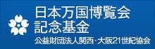 日本万国博覧会記念基金|公益財団法人関西・大阪21世紀協会