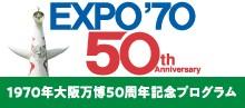 万博50周年記念プログラム