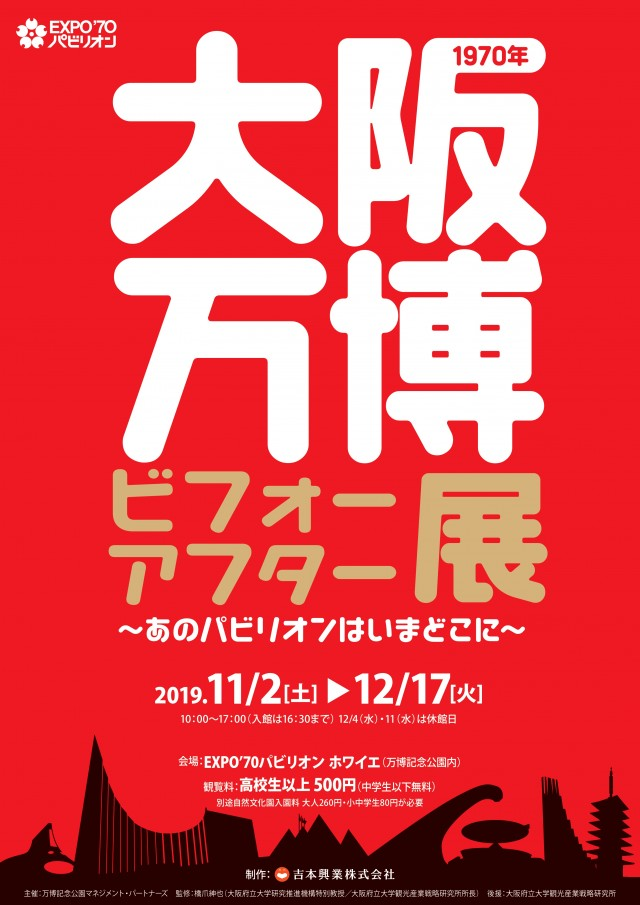 大阪万博ビフォー・アフター展