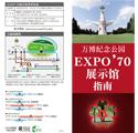 Expo'70 Pavilion
