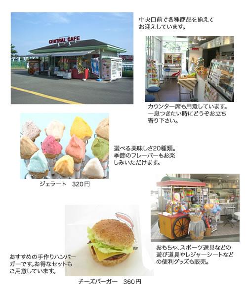 CENTRAL CAFE(セントラルカフェ)メニュー紹介