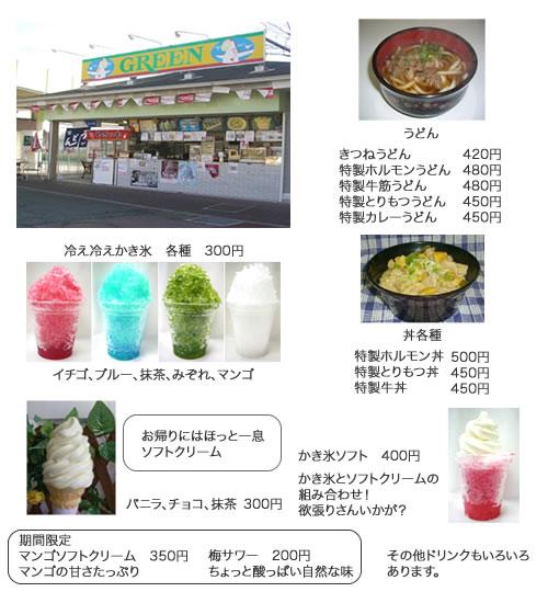 グリーン(中央口売店)