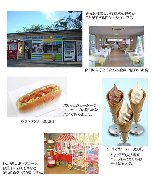REST HOUSE KIDS PARK(レストハウスキッズパーク)メニュー紹介