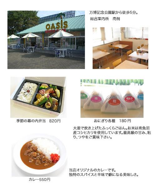 OASiS(オアシス)メニュー紹介