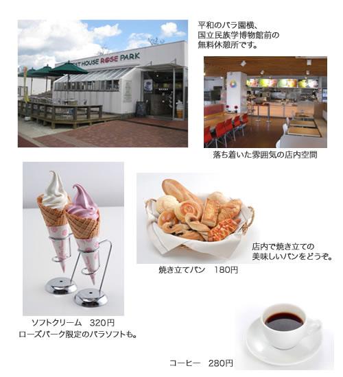 REST HOUSE ROSE PARK(レストハウスローズパーク)メニュー紹介