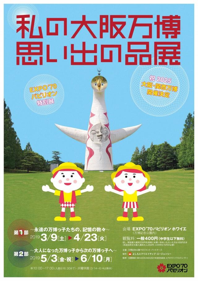 (祝)2025 大阪・関西万博開催決定!EXPO' 70 パビリオン 私の大阪万博 思い出の品展:第1部「~永遠の万博っ子たちの、記憶の数々~」 (祝)2025 大阪・関西万博開催決定!EXPO' 70 パビリオン 私の大阪万博 思い出の品展:第1部「~永遠の万博っ子たちの、記憶の数々~」