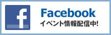 Facebook イベント情報配信中!