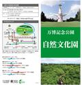 自然文化園
