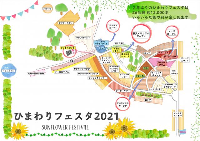 himawarifesta_20210623