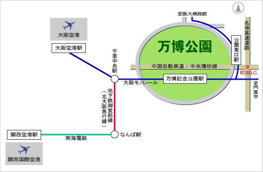 大阪空港と関西国際空港からのアクセス
