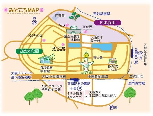 万博記念公園 1月の見どころマップ