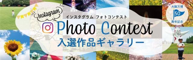 instagram_photocontest_banner_960_300