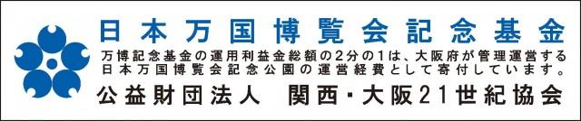 記念基金バナー 公益財団法人関西大阪21世紀協会