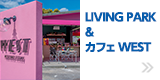 「LIVING PARK」& カフェ「WEST」