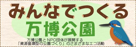 万博記念公園で活躍するNPO団体
