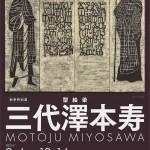 miyosawa_poster_0720_page-0001