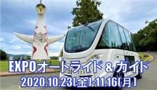 EXPOオートライド&ガイド