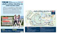 ノルディックウォーキングコースマップ