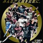 osaka_genki_sports