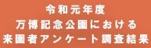 令和元年度 万博記念公園における来場者アンケート調査結果
