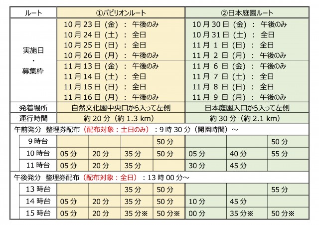 schedule_mobility