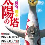taiyou_no_tou_shirumiruasobu_200610