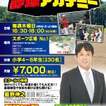 top_yakyu_akademi_0212