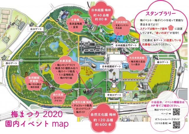梅まつり 2020 園内イベント map