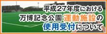 平成27年度 万博記念公園運動施設の使用受付について