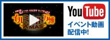 YouTube イベント動画配信中!